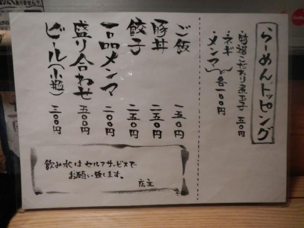 人類みな麺類 (4)