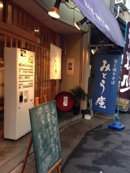 みとう庵 (4)