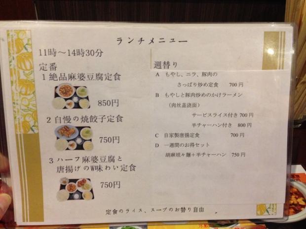 傳氏麻婆菜 (2)