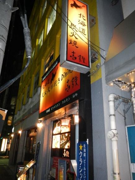 壱鉄 (1)