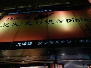 壱鉄 (2)