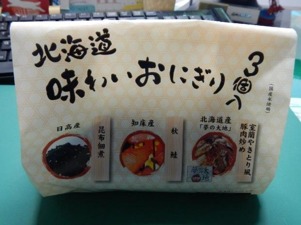 北海道味わいおにぎり (1)
