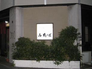 ふたば (11)