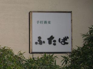 ふたば (1)