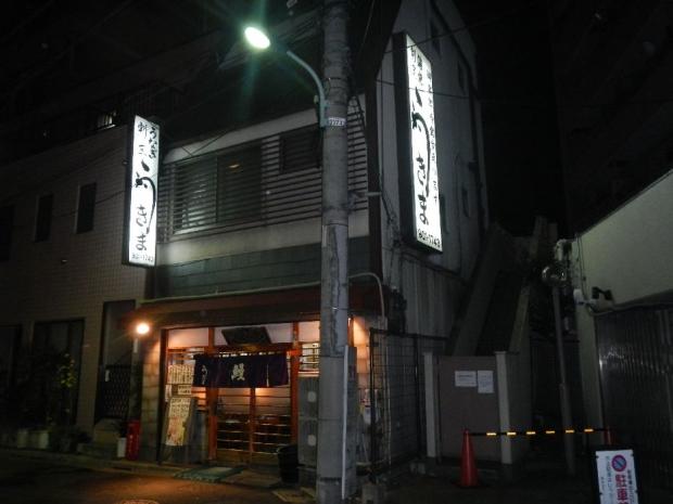うきま (13)