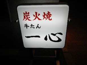一心@後楽園 (9)