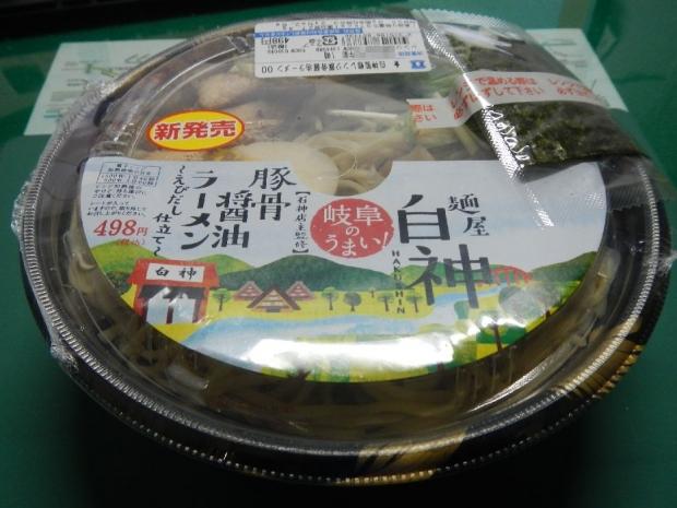 麺屋白神 (1)