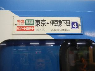 伊豆河津温泉旅 (4)