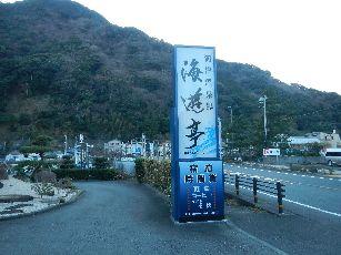 伊豆河津温泉旅 (23)