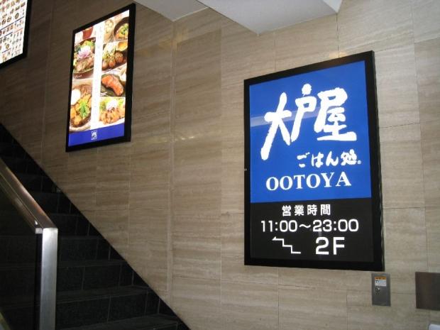 大戸屋 (4)