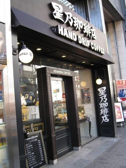 星野珈琲店 (7)