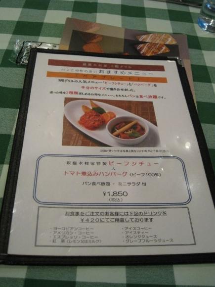 銀座木村屋 (1)