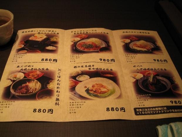 六道 (1)