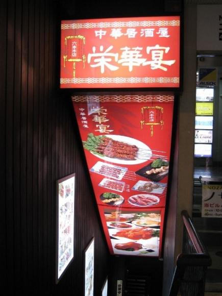 栄華宴 (5)
