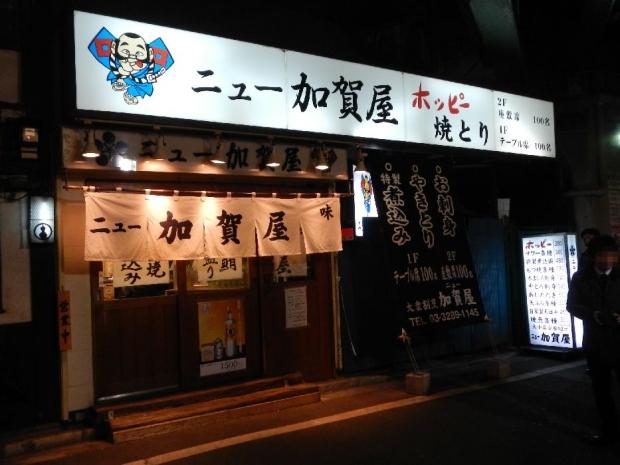 ニュー加賀屋 (2)
