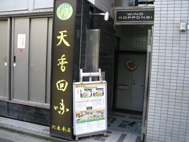 天香回味 (4)