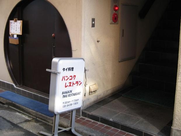 バンコクレストラン (5)