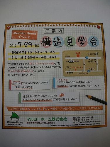構造見学会20120729