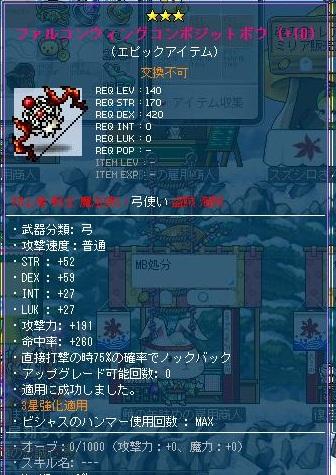 Maple121114_083953.jpg