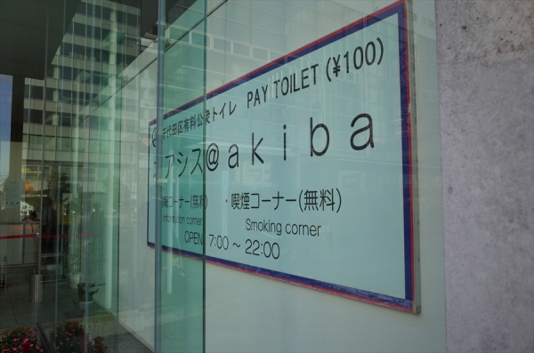 akiba (46)