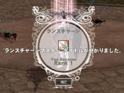 ランスチャージR1