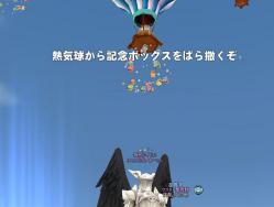 上から目線の熱気球イベント