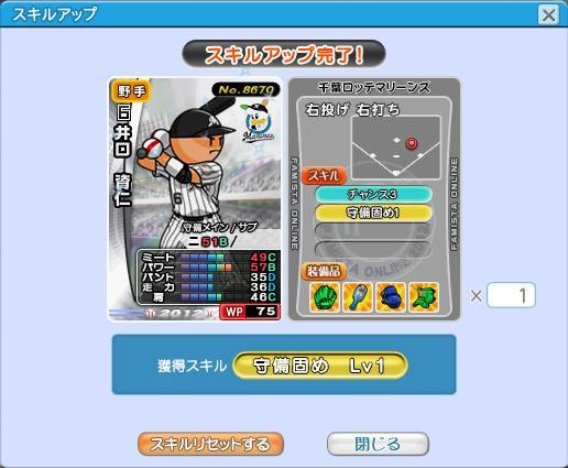 スキルアップ12井口sp3