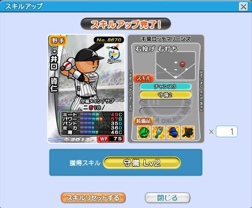 スキルアップ12井口sp10