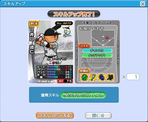 スキルアップ12井口sp13