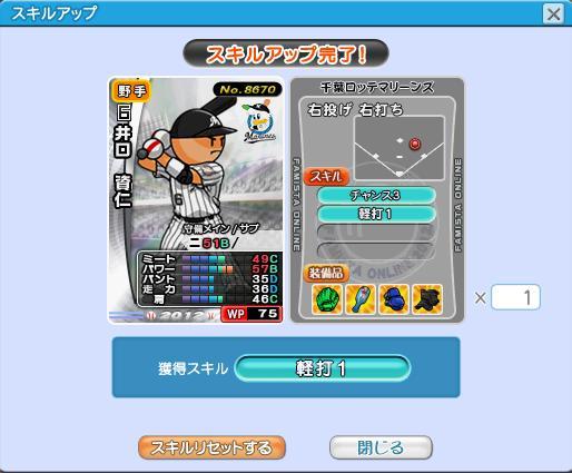スキルアップ12井口sp19