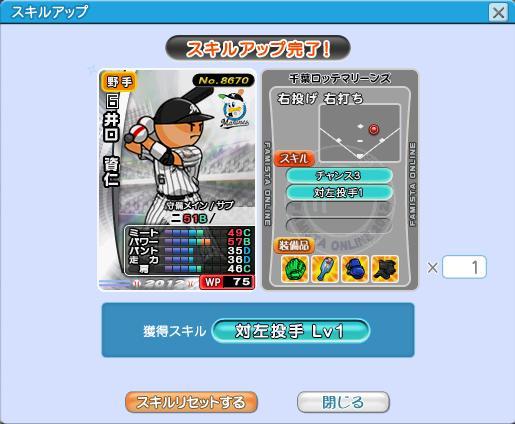 スキルアップ12井口sp21