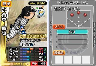 12角中FMVP発動
