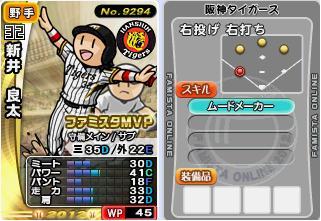 12新井良FMVP