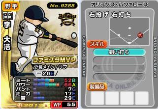 12イデホFMVP発動