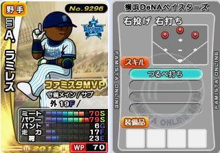 12ラミレスFMVP発動