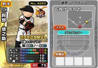 12阿部FMVP発動