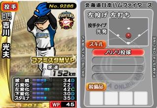 12吉川FMVP