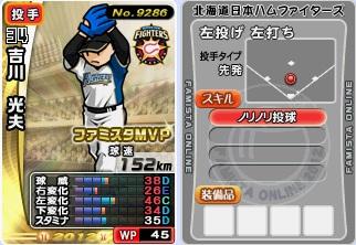 12吉川FMVP発動1