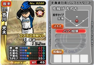 12吉川FMVP発動2