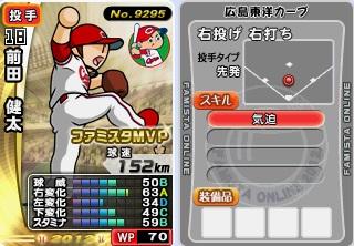 12前田健FMVP