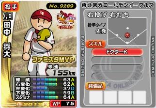 12田中将FMVP