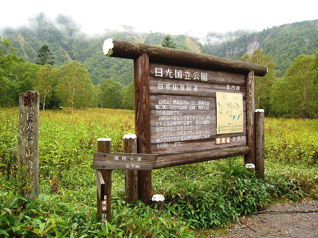 2012.9.22白根山 (5)