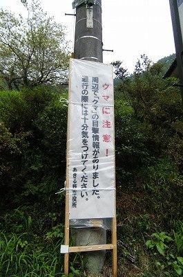 201210.13養沢 (7)