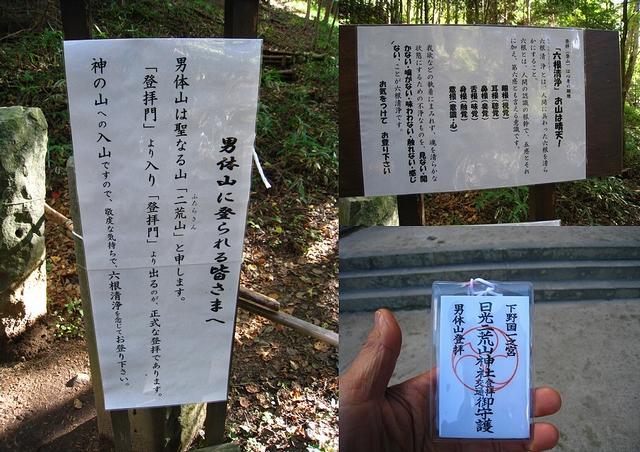 2012.10.13男体山 (13)