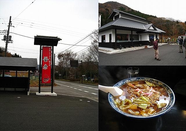 2012.11.23箒川と白河FS (100)
