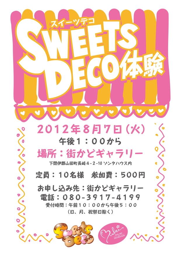 SweetDeco体験