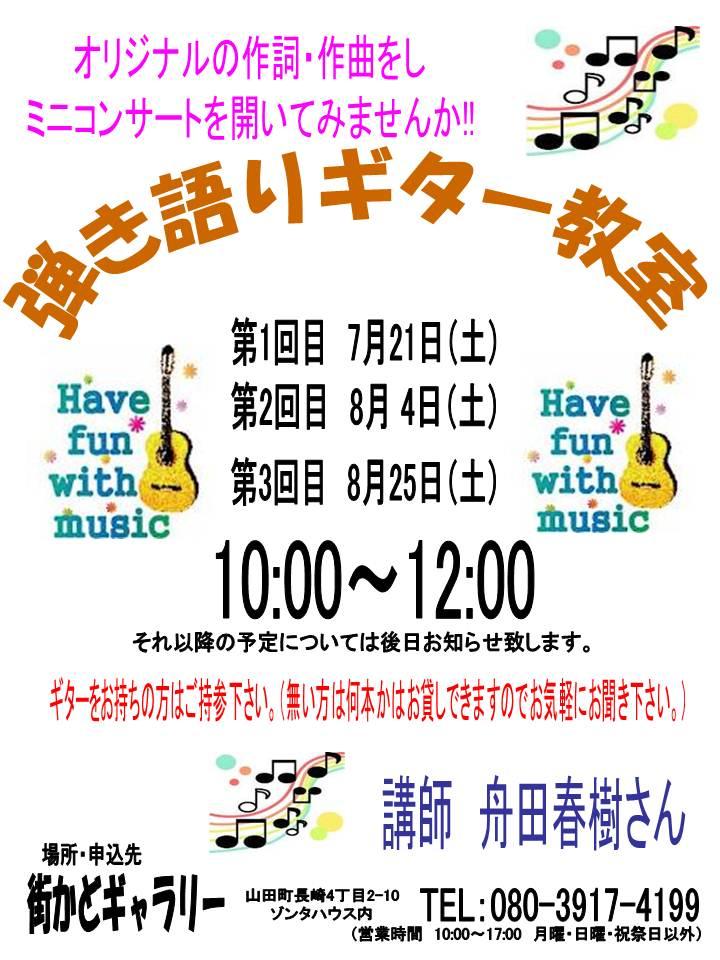 弾き語りギター教室チラシ