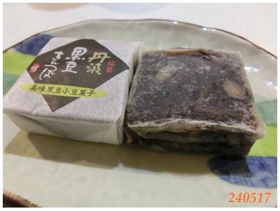 240517丹波黒豆きんつば1