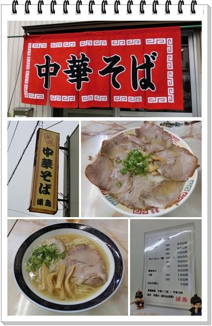 240520中華そば「浦島」blog