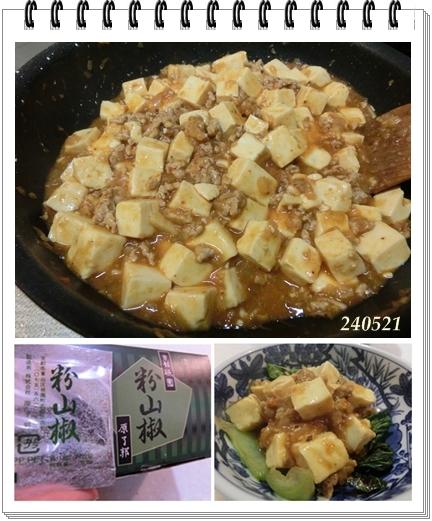 240521マーボー豆腐blog